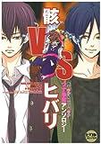 骸vsヒバリ―骸×ツナ&ヒバリ×ツナツナ争奪アンソロジー (ピクト・コミックス)