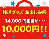 ネット限定! 鉄道グッズ お楽しみセット 10,000円