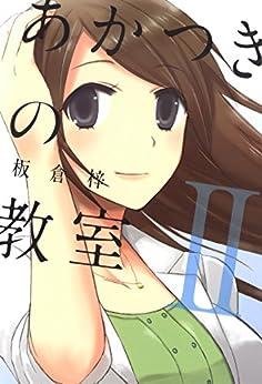 あかつきの教室 第01-02巻 [Akatsuki no Kyoushitsu vol 01-02]