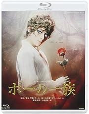 花組宝塚大劇場公演 ミュージカル・ゴシック『ポーの一族』 [Blu-ray]