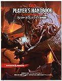 ホビージャパン ダンジョンズ&ドラゴンズ プレイヤーズ・ハンドブック第5版 TRPG
