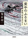 素手のふるまい 芸術が社会をひらく (朝日文庫)