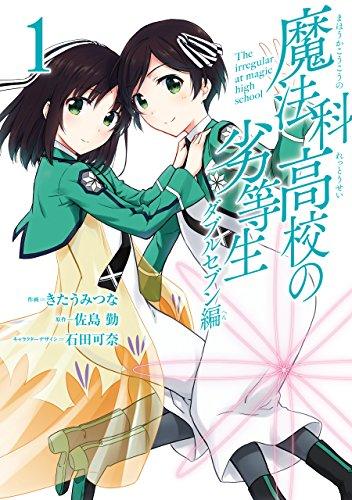 魔法科高校の劣等生 ダブルセブン編 1巻 (デジタル版Gファンタジーコミックス)