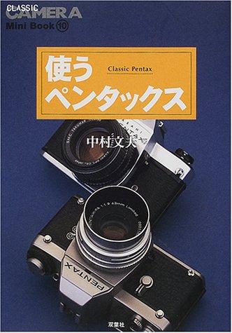 使うペンタックス (クラシックカメラMini Book)