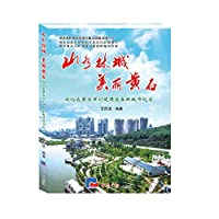 Landscapes. beautiful forests and beautiful cities of Yellowstone: Huangshi City. Hubei Province. creating a national forest city(Chinese Edition)