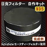 AstroSolar フィルター 自作キット ND5 (1/10万減光) 外寸直径100mm位まで バーダー社 アストロソーラー セーフティーフィルター 黒点観察に 2020年 6月21日 部分日食 日食フィルター 【太陽観測フィルター】