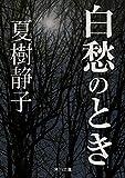 白愁のとき (角川文庫)