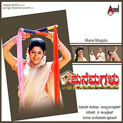 Unni Menon feat. Manu, Sadhu Kokila, Shree Kumar, Nandita, M.B.Srikumaran & Sangeetha.G