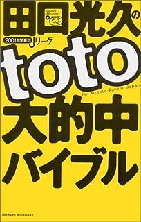 田口光久のtoto大的中バイブル―Jリーグ (2001年開幕版)