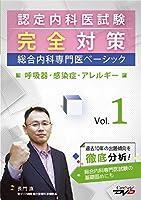 認定内科医試験完全対策 総合内科専門医ベーシック vol.1/ケアネットDVD