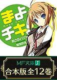 【合本版】まよチキ! 全12巻 <特典付> (MF文庫J)