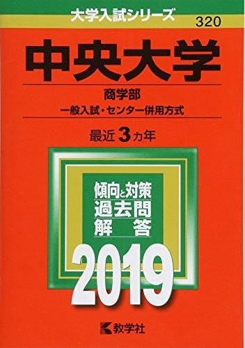 中央大学(商学部−一般入試・センター併用方式) (2019年版大学入試シリーズ)