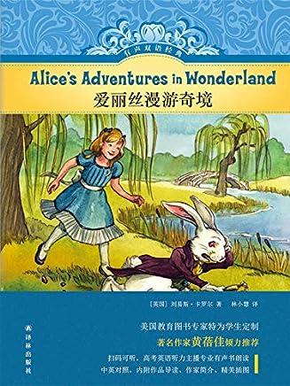 爱丽丝漫游奇境 (有声双语经典)