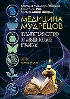 Медицина мудрецов. Целительство и лечебн&#1099 (Тайные знания)