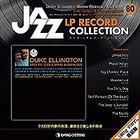 ジャズLPレコードコレクション 80号 (デューク・エリントン・ミーツ・コールマン・ホーキンス デューク・エリントン/コールマン・ホーキンス) [分冊百科] (LPレコード付) (ジャズ・LPレコード・コレクション)