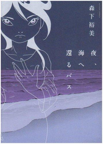 夜、海へ還るバス (アクションコミックス)
