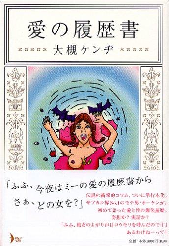 愛の履歴書 (ダ・ヴィンチブックス)