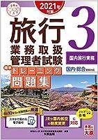 51GKMFn5SlL. SL200  - 国内旅行業務取扱管理者試験 01
