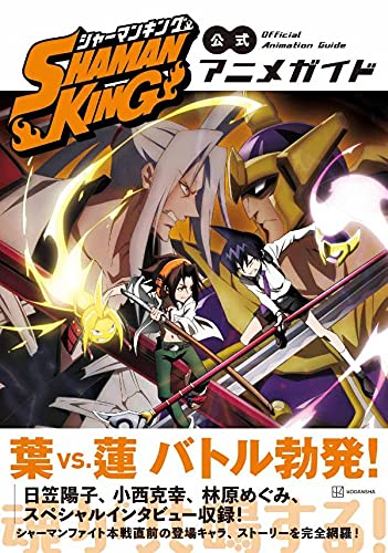 SHAMAN KING 公式アニメガイド _0