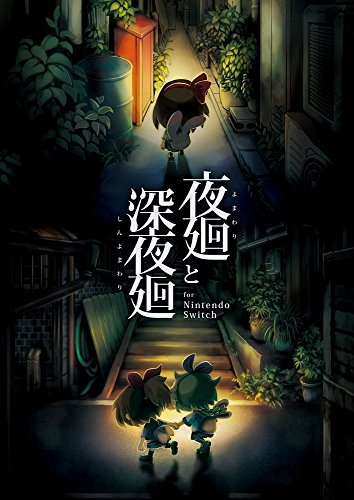 Nippon Ichi Software Yomawari The Long Night Collection NINTENDO SWITCH JAPANESE IMPORT REGION FREE