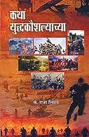 KathaYaddhakoushalyachya