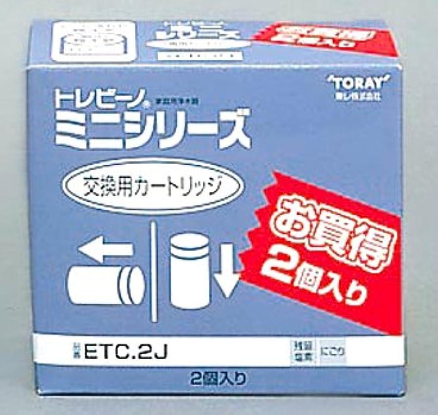 バルク超えて下に東レ トレビーノミニカートリッジ2P ETC-2J ETC-2J