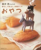 藤井恵さんちの卵なし、牛乳なし、砂糖なしのおやつ (主婦の友生活シリーズ―Comoブックス)