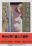 富士に立つ影〈6〉帰来篇 (ちくま文庫)