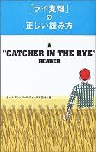 「ライ麦畑」の正しい読み方