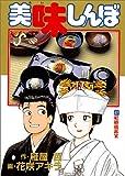 美味しんぼ: 結婚披露宴 (47) (ビッグコミックス)