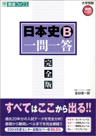 日本史B一問一答―完全版 (東進ブックス―大学受験高速マスターシリーズ)の詳細を見る