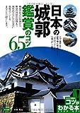 日本の城郭鑑賞のコツ65 (コツがわかる本)