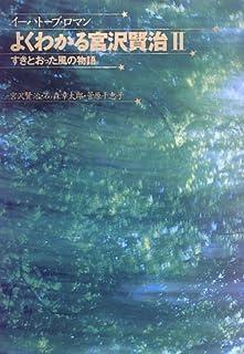 よくわかる宮沢賢治〈2〉すきとおった風の物語