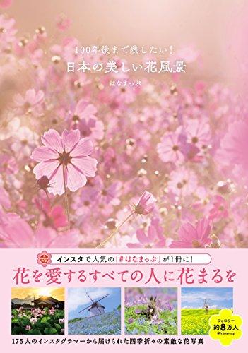 100年後まで残したい! 日本の美しい花風景 (はなまっぷ本)