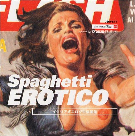 Spaghetti EROTICO:イタリア式エログロ漫画館 (ストリートデザインファイル)の詳細を見る