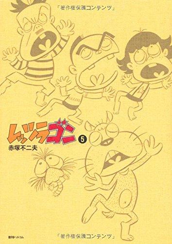 レッツラゴン 5 (Fukkan.com)