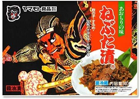 ねぶた漬 500g ねぶた漬け ヤマモト食品 「青森より産地直送」