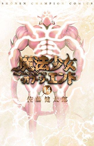 魔法少女・オブ・ジ・エンド 14 (少年チャンピオン・コミックス) - 佐藤健太郎