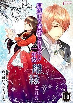 [ヤマト ミライ, ほいっぷくりーむ, Amary]の間違いで求婚された女は一年後離縁される 10 (インカローズコミックス)