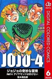 ジョジョの奇妙な冒険 第4部 カラー版 6巻 表紙画像