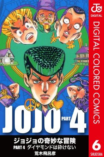 ジョジョの奇妙な冒険 第4部 カラー版 6 (ジャンプコミックスDIGITAL)