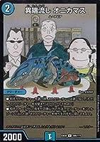 デュエルマスターズ DMEX08 295/??? 異端流し オニカマス (U アンコモン)謎のブラックボックスパック (DMEX-08)