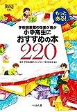 もっとある! 学校図書館の司書が選ぶ小中高生におすすめの本220 (なるにはBOOKS 別巻)