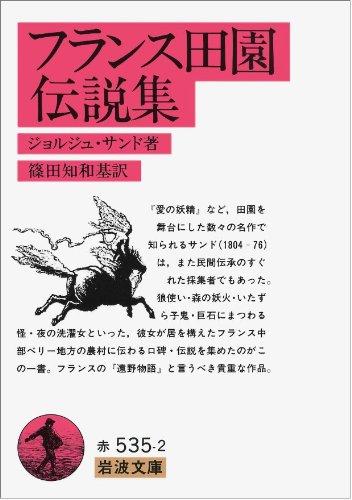 フランス田園伝説集 (岩波文庫)