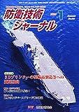 防衛技術ジャーナルNo.466(2020 1) (最新技術から歴史まで、ミリタリーテクノロジーを読む!短期連載:3Dプリンターの装備品製造等への適用動向)