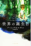 アーシュラ・K・ル・グィン『世界の誕生日』(早川書房)
