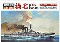 カジカ 1/700 日本海軍 超弩級巡洋戦艦 榛名 1915年 プラモデル KJKKM70003