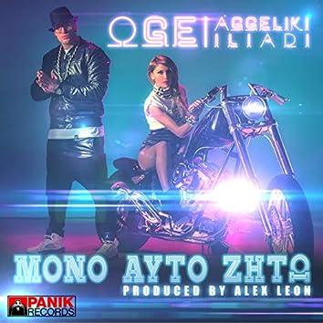 Mono Afto Zito (feat. Aggeliki Iliadi)