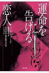運命を告げる恋人 (二見文庫 ザ・ミステリ・コレクション) 文庫
