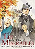 LES MISERABLES(2)【期間限定 無料お試し版】 (ゲッサン少年サンデーコミックス)